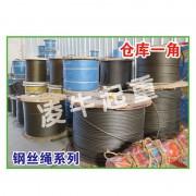 钢丝绳系列