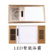 LED智能浴霸