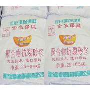 金豪聚合物抗裂砂浆