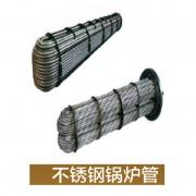 不锈钢锅炉管