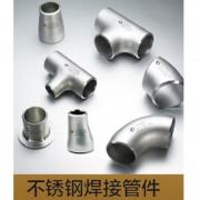 不锈钢焊接管件