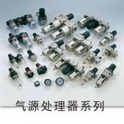 气源处理器系列