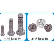不锈钢螺栓-螺母