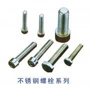不锈钢螺栓系列