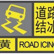 潍坊发布大风蓝色预警和道路结冰黄色预警 豪德市场道路结冰