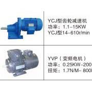YCJ型齿轮减速机、变频电机