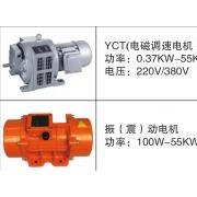 YCT电磁调速电机、振震动电机