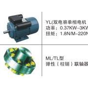 YL双电容单相电机、MLTL型弹性联轴器