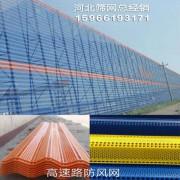 高速路防风网