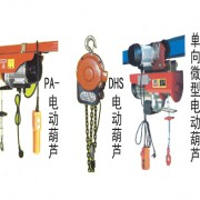 PA-电动葫芦、DHS电动葫芦、单向微型电动葫芦