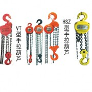 VT型手拉葫芦、HSZ型手拉葫芦、HS-C型手拉葫芦