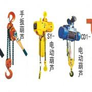 手扳葫芦、SY电动葫芦、CD1电动葫芦