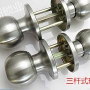 三杆球形门锁 柱式球形门锁