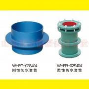 WHFG-02S404 刚性防水套管  柔性防水套管