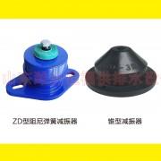 ZD型阻尼弹簧减振器  锥型减震器