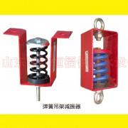 弹簧吊架减振器