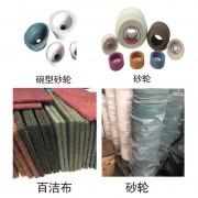 砂轮-碗型砂轮-百洁布