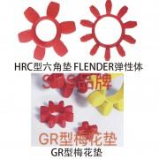 FLENDER弹性体-HRC型六角垫-GR型梅花垫