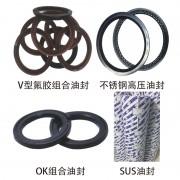 OK组合油封-V型氟胶组合油封-不锈钢高压油封-SUS油封