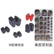 氟胶密封盒-H型弹性块