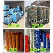 冷干机-机油-储气罐-进口PU管