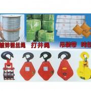 镀锌钢丝绳-打井绳-吊装带-吨包