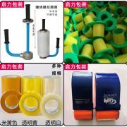 手动缠绕器-小型缠膜器-透明胶带-胶带切割器