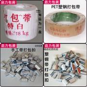 塑钢打包带-小盘手工带-手工带打包扣-塑钢带打包扣