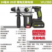 24毫米-20伏-锂电无刷电锤