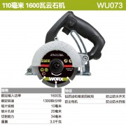 110毫米-1600瓦云石机