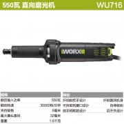 550瓦-角向磨光机