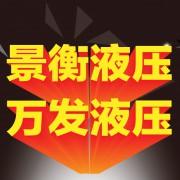 潍坊豪德景衡液压机械有限公司