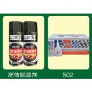 高效脱漆剂-502
