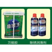 万能胶-除锈润滑剂