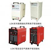 LGK高精细机用等离子弧切割机-LGK7型逆变空气