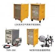 LGK空气等离子弧切割机-MZ自动埋弧焊机