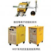 数控等离子切割机系列-WS7逆变直流氩弧焊机