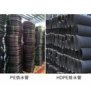 PE供水管-HDPE排水管