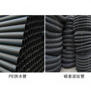 PE供水管-碳素波纹管