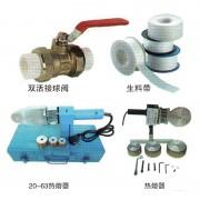 双活接球阀-生料带-20-63热熔器