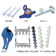 塑料涨管-水表-双丝立卡-大剪刀-不锈钢、PE-水表分水器