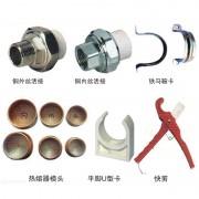 铜外、内丝活接-铁马鞍卡-热熔器模头-平脚U型卡-快剪