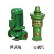 油浸泵-管道泵