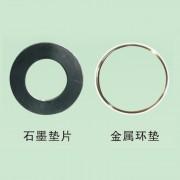 石墨垫片-金属环垫