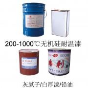 200-1000度无机硅耐温漆、灰腻子、白厚漆、铅油