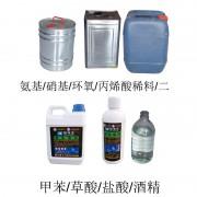 氨基、硝基、环氧、丙烯酸稀料、甲苯、草酸、盐酸、酒精
