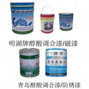 明湖牌醇酸调和漆、磁漆-青岛醇酸调合漆、防锈漆