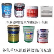 银粉漆、银粉浆、铝粉浆、干银粉、锤纹漆、闪光漆
