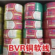 BVR铜软线