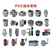 PVC给水系列
